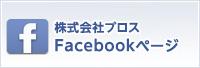 株式会社プロス Facebookページ