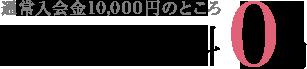 通常入会金10,000円のところ入会金無料0円